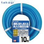 takagi タカギ 糸入り耐圧仕様 クリア耐圧ホース 15×20 10m PH08015CB010TM