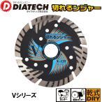 DIATECH ダイヤテック 石材・コンクリート・ブロック切断用 ダイヤモンドカッター 切れるンジャー Vシリーズ V-125
