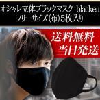 ショッピングインフルエンザ 送料無料大人気黒マスク blachen  フリーサイズ(布)5枚入り 活性炭入り 高品質立体マスク 花粉症 pm2.5 風邪 インフルエンザ対策に