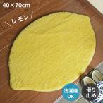 玄関マット レモン 40×70 cm 洗える 滑り止め 変形 デザイン 送料無料