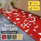 キッチンマット スーミー 50×180 cm 洗える 滑り止め 大人カワイイ 北欧 スタイル オリジナル マット 送料無料