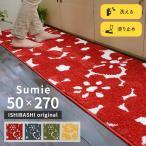 キッチンマット スーミー 50×270 cm 洗える 滑り止め 大人カワイイ 北欧 スタイル オリジナル マット 送料無料