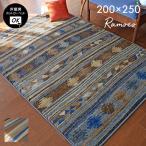 カーペット ラムセス 200×250 cm アジアン ヴィンテージ 柄 エジプト製 ウィルトン織 送料無料