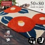 ショッピング玄関マット 玄関マット 椿 50×80 cm 洗える 和 北欧 インテリア 日本製 滑り止め [オリジナル] 送料無料