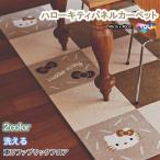 タイルカーペット 洗える 東リ ハローキティパネルカーペット 40cm×40cm ケース(2枚)