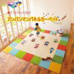 タイルカーペット 洗える 東リ アンパンマンパネルカーペット 40cm×40cm(2枚単位)お好きな柄をお選びいただけます