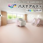 東リ バスナアルティ(1m以上10cm単位での販売)1820mm(厚2.8mm) キャスター走行性や接触温熱感に優れた浴室床シートです。機械浴室での使用におすすめです。