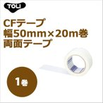 CFテープ 幅50mm×20m巻 ケース(1巻)両面テープ