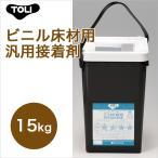 東リ エコAR600 EAR600-L 15kg 床 接着剤 クッションフロアフロアタイル用接着剤