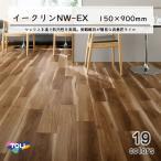 東リ ビニル床タイル  イークリンNW-EX (150mm幅)  ケース(20枚) 150mm×900mm(四面R面取)