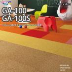 東リ タイルカーペット GA 100 GA100 GA-100 GA-100S GA1001 -GA1211S 50cm×50cm30年を超える歴史を誇るタイルカーペットの代名詞。