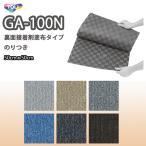 東リ タイルカーペット GA100N GAN125-189 GAN1007 GAN1207S 50cm×50cm施工が簡易で二重床の上に最適な裏面接着剤塗布タイプ。