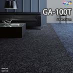 東リ タイルカーペット GA100t