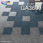 東リ タイルカーペットGA3600 GA3601-3612 GA3631-3664 50cm×50cm