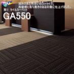 東リ タイルカーペットGA-550 GA5501-5503 50cm×50cm深みのある色合いのストライプをリップルで表現。