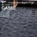 東リ タイルカーペット GA560 GA-560 GA5601-5604 50cm×50cmパイルの凹凸をいかした都会的なブロック柄。