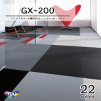 東リ タイルカーペットGX-200 GX2001-2038 50cm×50cm35色のソリッドカラーが魅力の カットパイルタイルカーペット。