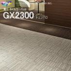 東リ タイルカーペットGX-2300 GX2301-2306 50cm×50cmベーシックな6配色は、幅広い空間に適応。