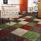 東リ タイルカーペット GX-3800 GX3801-3805 50cm×50cmベルベットを思わせる繊細な素材感と深い色彩が、高級感のある空間を演出します。