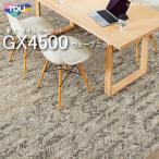東リ ウェーブニット タイルカーペット GX-4500 GX4511-4513 50cm×50cm 手編みのニットのようなラフな表情が魅力。