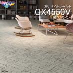 東リ  モロカライン タイルカーペット GX4551V-4552V  25cm×100cm モロッコの伝統的な織物をモチーフに、現代的にアレンジ。グッドデザイン賞受賞。