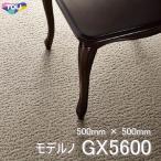 東リ タイルカーペット GX-5600 GX5622-GX5624 50cm×50cm<br>落ち着いた色調のカット&ループパイル。