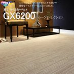 東リ タイルカーペット GX-6200 GX6201-GX6206 50cm×50cmシンプルなカーペットだからこそ糸使いや繊細なテクスチャーにこだわりました。
