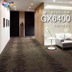 東リ タイルカーペット GX-6400 GX6401-GX6454 50cm×50cm