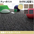 東リ タイルカーペット GX-6700 GX6701-GX6704 50cm×50cm木漏れ日をヒントに創られたパターン。新鮮なスタンダードデザインです。