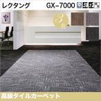 東リ タイルカーペット GX-7000 GX7001-7003 50cm×50cm立体感ある幾何学模様と繊細な色変化が凛とした空間を創出します。