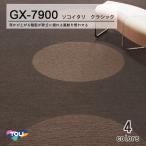 東リ タイルカーペット GX-7900 GX7901-7907 50cm×50cm日本人の「粋」を追求した2種類の模様は 風紋を想わせる。