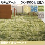 東リ タイルカーペット GX-8500 GX8501-8503 50cm×50cm