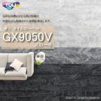 東リ タイルカーペット GX-9050V GX9051V-9053V 25cm×100cm石材を彷彿とさせる柄と抑揚は大胆ながら洗練された空間を演出します。