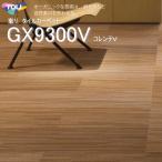 東リ タイルカーペット GX-9300V GX9301V-9309V 25cm×100cmオーガニックな質感は、麻や竹など 自然素材を思わせる。グッドデザイン賞受賞。