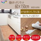 東リ 撥水キッチンマット 60cm×150cm(厚1.8mm)抗菌・防ダニ・防汚汚しても安心。サッとひと拭きでお手入れラクラク。