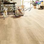 東リ  LAYフローリング ケース(30枚) FOB150mm×900mm既設の床に「重ねて貼れる」。