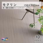 東リ 塩ビタイル モクリン柾目 ケース(20枚)KT 150mm×900mm(厚3mm)優しく繊細な柾目模様のウォームモダンカラー。