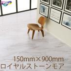東リ 塩ビタイル ロイヤルストーンモア  PST2013 (150mm×900mm)ケース(20枚)