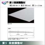 東リ 東リ 段差調整材 200mm(厚3〜0mm)厚みの異なる床材の段差の調整が可能。
