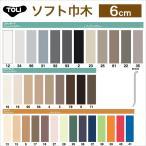 東リ  ソフト巾木 Rアリ TH60 1セット25枚 巾木