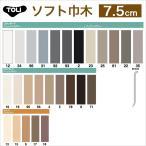 東リ  ソフト巾木 Rアリ TH75 1セット25枚 巾木