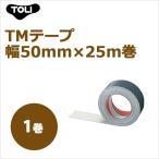 TMテープ 幅50mm×25m巻 ケース(1巻)TMフロア専用