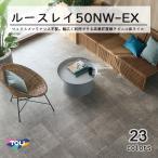 東リ 塩ビタイル  ルースレイタイルLLフリー50NW-EX(10枚) FOA500mm×500mm