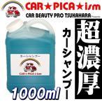超濃厚カーシャンプー 大容量 1000ml 濃密泡で優しく洗い上げる 業務用 洗車 水垢除去 水アカ 洗剤