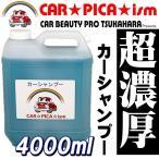 超濃厚カーシャンプー 特大4000ml 濃密泡で優しく洗い上げる 業務用 洗車 水垢除去 水アカ 洗剤