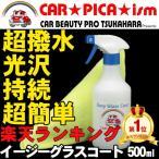 ガラスコーティング剤 500ml 簡単 超撥水 たっぷり15回分 業務用 ワックス 車 コーティング プロ ガラス系