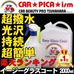 ガラスコーティング剤 2000ml 簡単 超撥水 大容量 60回分 業務用 ワックス 車 コーティング メンテナンス プロ