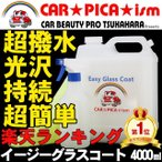 ガラスコーティング剤 4000ml 簡単 超撥水 超大容量 120回分 業務用 ワックス 車 コーティング プロ ガラス系