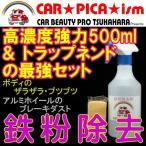 鉄粉除去剤 500ml&トラップネンドSET 業務用 ホイール ボディ  鉄粉落とし 鉄粉クリーナー 洗車 車用