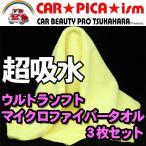 ★限定クーポン★ 超吸水 マイクロファイバータオル 3枚 クロス 洗車 タオル 業務用 ワックス コーティング